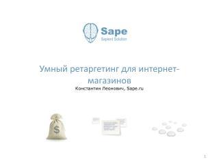 Умный  ретаргетинг  для интернет-магазинов Константин  Леонович ,  Sape.ru