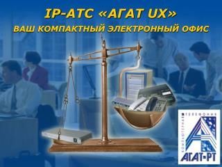 IP -АТС «АГАТ  UX » ВАШ КОМПАКТНЫЙ ЭЛЕКТРОННЫЙ ОФИС