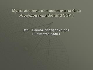 Мультисервисные решения на базе оборудования  Sigrand SG-17