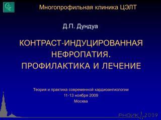 КОНТРАСТ-ИНДУЦИРОВАННАЯ  НЕФРОПАТИЯ.  ПРОФИЛАКТИКА И ЛЕЧЕНИЕ