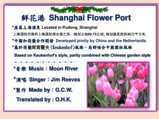 鲜 花港  Shanghai Flower Port