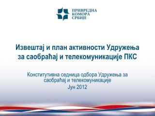 Извештај и план активности Удружења за саобраћај и телекомуникације ПКС