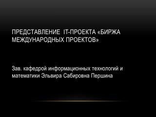 Представление   IT- проекта  «Биржа  Международных  проектов»
