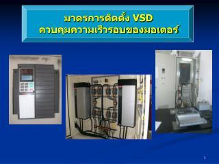 มาตรการติดตั้ง  VSD  ควบคุมความเร็วรอบของมอเตอร์