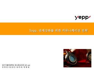 Yepp,  관계강화를 위한 커뮤니케이션 전략