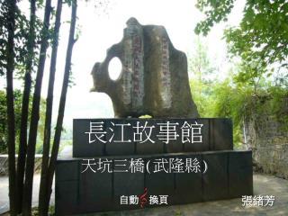 長江故事館