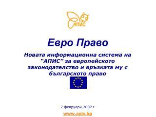 Евро Право