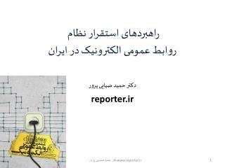 راهبردهای استقرار نظام  روابط عمومی الکترونیک در ایران