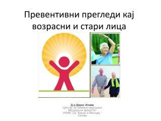 Превентивни прегледи кај возрасни и стари лица