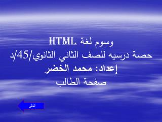 وسوم لغة  html حصة درسيه للصف الثاني الثانوي/45/د إعداد: محمد الخضر صفحة الطالب