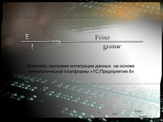 Комплекс программ интеграции данных  на основе технологической платформы «1С : Предприятие 8»