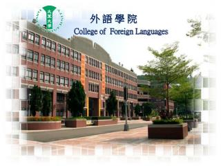 College of  Foreign Languages