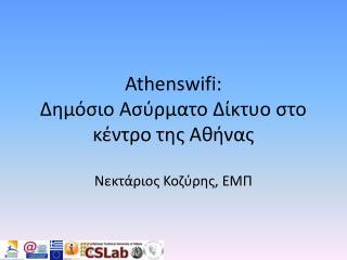 Athenswifi:  Δημόσιο Ασύρματο Δίκτυο στο κέντρο της Αθήνας