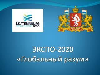 ЭКСПО-2020 «Глобальный разум»