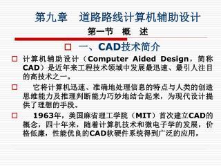 一、 CAD 技术简介 计算机辅助设计( Computer Aided Design ,简称 CAD ) 是近年来工程技术领域中发展最迅速、最引人注目的高技术之一。