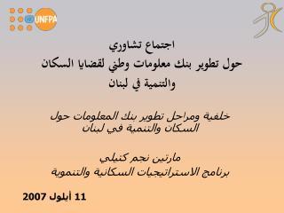 اجتماع تشاوري حول تطوير بنك معلومات وطني لقضايا السكان والتنمية في لبنان