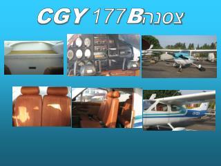 צסנה B 177  CGY