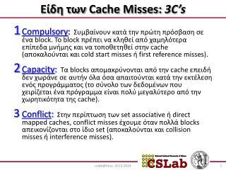 Είδη των  Cache Misses:  3C's