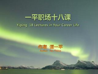 一平职场十八课 Yiping   18 Lectures in Your Career Life