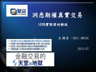 主講者: ERIC HWANG 2012/07
