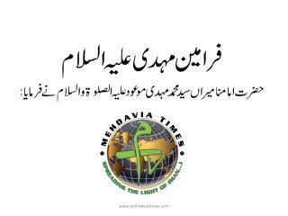 Farameen-e-Mehdi-ahs