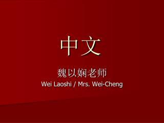 魏以娴老师 Wei  Laoshi  / Mrs.  Wei-Cheng
