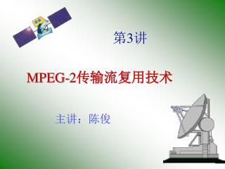 MPEG-2 传输流复用技术
