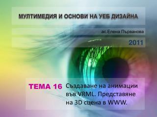 Създаване на анимации във  VRML.  Представяне на  3D  сцена в  WWW.