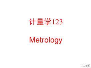 计量学 123 Metrology