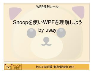 WPF 便利ツール