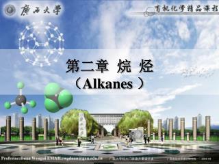 第二章 烷 烃 ( Alkanes  )