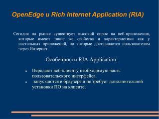 OpenEdge и Rich Internet Application (RIA)