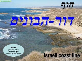 Israeli coast line
