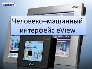 Человеко–машинный  интерфейс  eView .