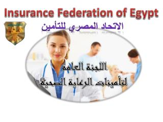 Insurance Federation  of  Egypt