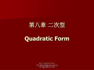 第八章 二次型 Quadratic Form