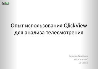 Опыт использования  QlickView для анализа  телесмотрения