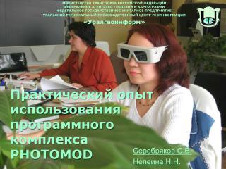 Практический опыт использования программного комплекса  PHOTOMOD