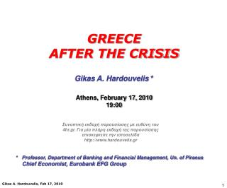 GREECE AFTER THE CRISIS Gikas A. Hardouvelis  * Athens, February 17, 2010 19:00