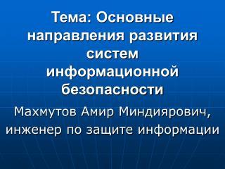 Тема: Основные направления развития систем информационной безопасности