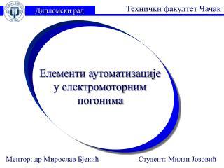 Технички факултет Чачак