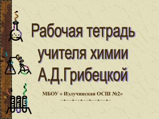 Рабочая тетрадь учителя химии А.Д.Грибецкой