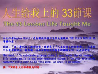The 33 Lessons Life Taught Me
