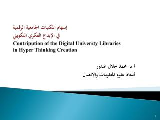 أ.د. محمد جلال غندور أستاذ علوم المعلومات والاتصال