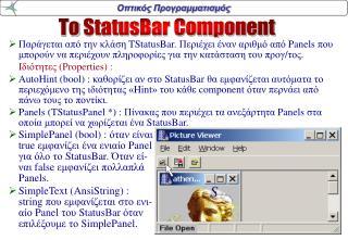 Το  StatusBar Component