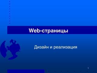W eb - страницы