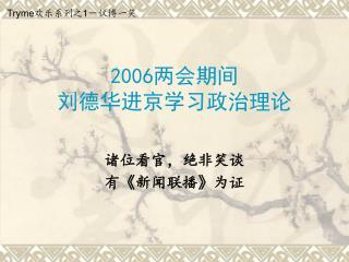 2006 两会期间 刘德华进京学习政治理论