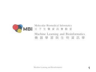Machine Learning and Bioinformatics 機器學習與生物資訊學