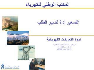 الرياض - المملكة العربية السعودية 7و8 محرم 1429 هـ  15-16 يناير 2008م