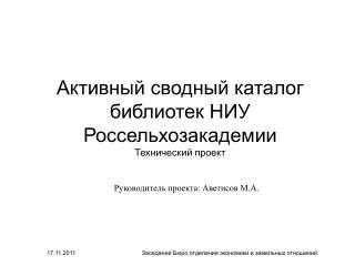 Активный сводный каталог библиотек НИУ Россельхозакадемии Технический проект